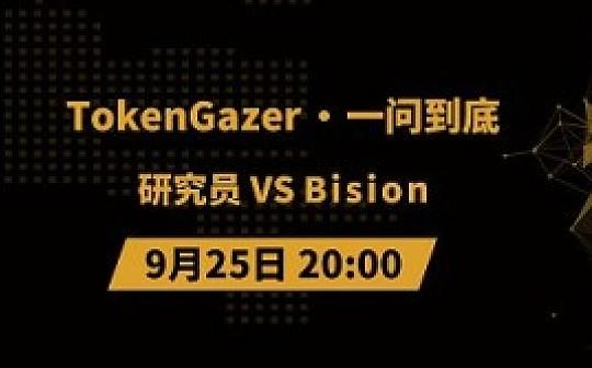 TokenGazer《一问到底》第54期:研究员 vs Bision