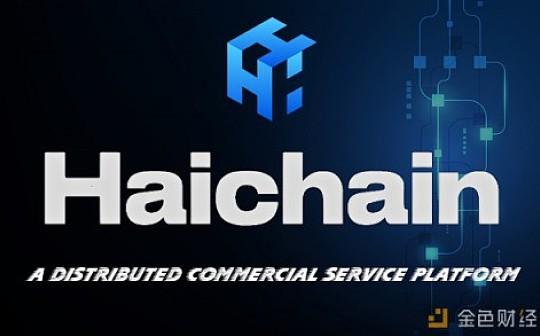 Haichain问答专题之Haichain有什么创新之处?