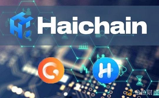 Haichain幸福链 双链双币生态流转