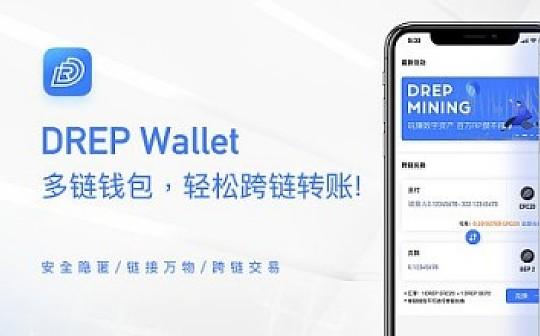 DREP手机客户端1.0.0版本正式上线啦:一键管理你的区块链资产