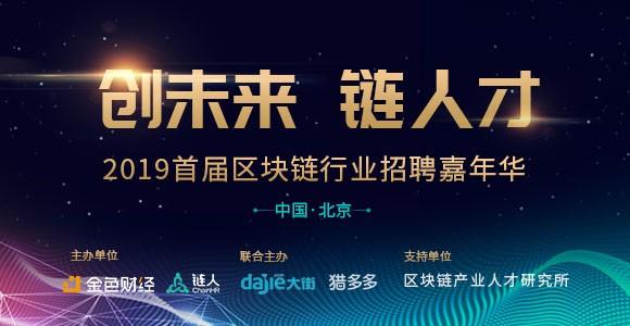 创未来 链人才 2019首届区块链行业招聘嘉年华