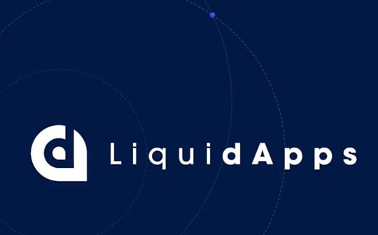 Liquidapps :如何快速构建可用性强的 DApp