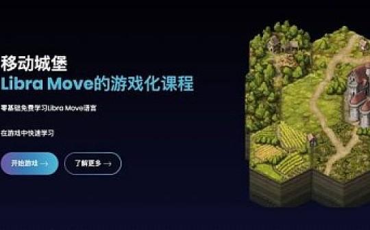 链鱼鱼直播分享|MoveCastle——全球首款针对Libra Move语言的游戏化教学应用