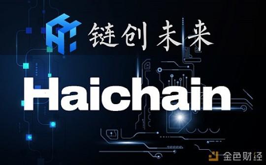 Haichain专题之从技术研发分析幸福链项目情况