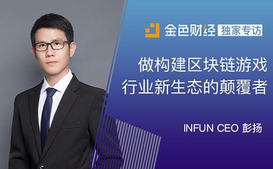 INFUN CEO 彭揚:做構建區塊鏈游戲行業新生態的顛覆者