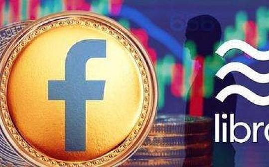 向丹:从Facebook Libra看区块链社区的启示