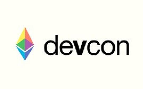 全到让你难以选择:Devcon 5 及大阪区块链周参会指南