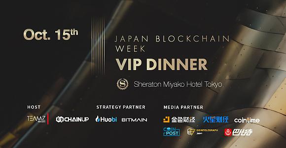 2019日本区块链周VIP晚宴