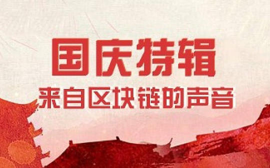 国庆特辑丨一文速览国庆7天区块链行业要闻