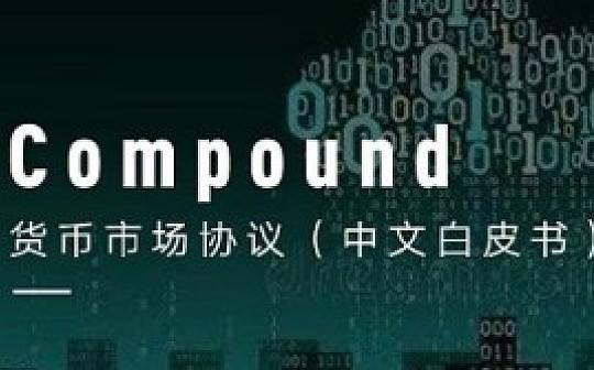 原力研究院丨Compound:貨幣市場協議(中文白皮書)