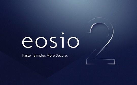 詳解EOSIO 2:全新開發工具助力性能安全雙提升