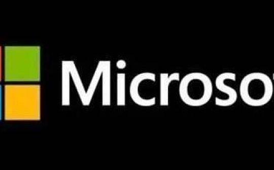 链上巨头 All in区块链15个月 微软Azure、Office、DID全线进化