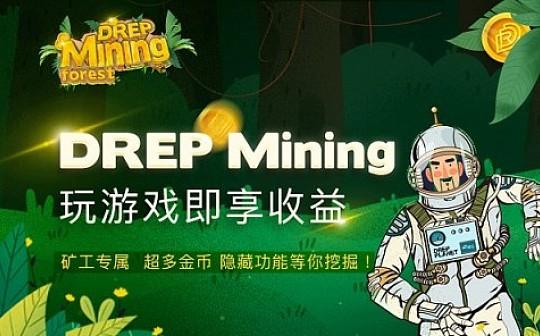 礦工跑酷游戲《DREP Mining》Alpha版本開啟公測啦