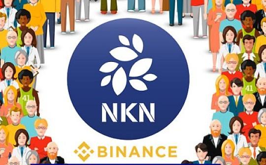 赢取币安海量空投 社区助力NKN投票上币安