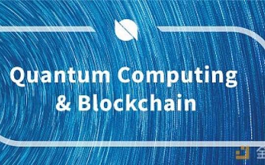 本体技术视点 量子计算机将消灭区块链? 区块链还有未来吗?