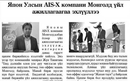 AIS-X交易所全球版正式上线 发布会在蒙古国隆重召开