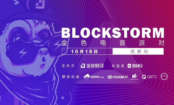 金色电音派对 BlockStorm·成都站