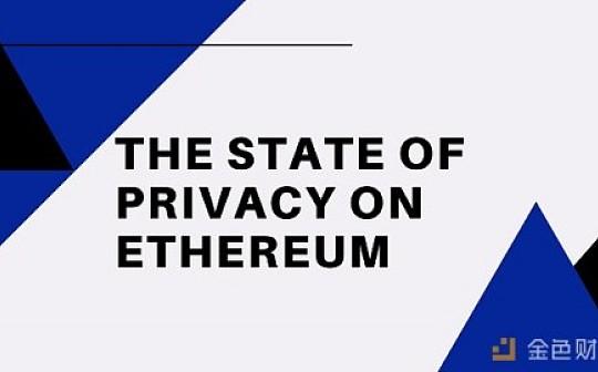 浅谈   如何解决公共区块链上的隐私需求