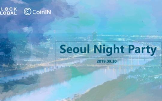 9月30日Coinin BLOCK GLOBAL主辦的韓國區塊鏈周首爾之夜圓滿舉行