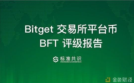 Bitget 交易所平台币 BFT 评级报告|标准共识