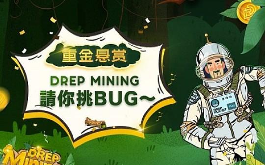重金悬赏 | 首款矿工跑酷游戏《DREP Mining》重金请您挑BUG