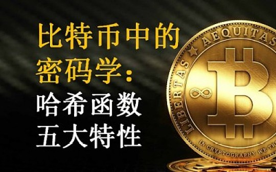 比特币中的密码学:哈希函数的五大特性和挖矿原理
