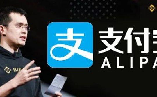 蔡凯龙: 赵长鹏被支付宝打脸 币安因祸得福?