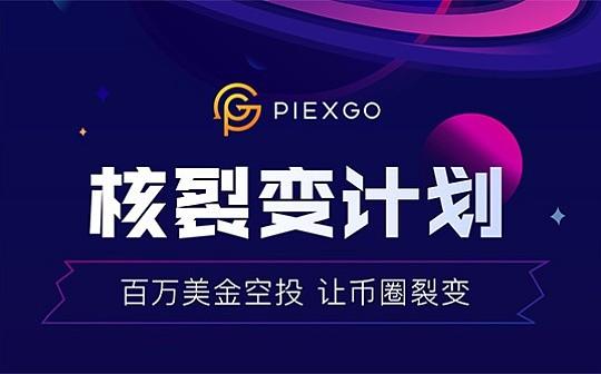 独家 PIEXGO专访丨坚持创新 勇于尝试的PIEXGO与核裂变计划