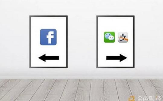 巨头企业们的区块链之路  Facebook向左微信支付宝向右