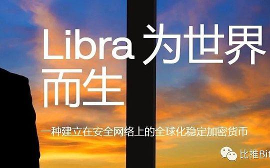 众叛亲离?eBay、Visa、MasterCard和Stripe宣布退出Libra项目