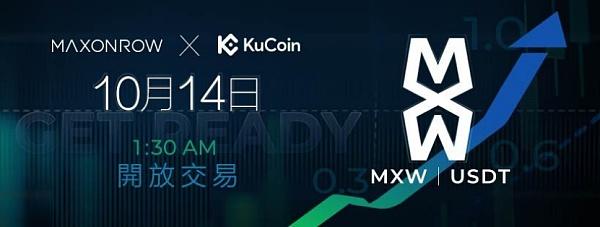 MAXONROW公链将上线Kucoin 是为全球首个实名制区块链