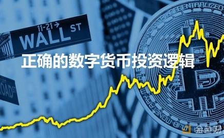 如何建立自己正确的数字货币投资逻辑体系?