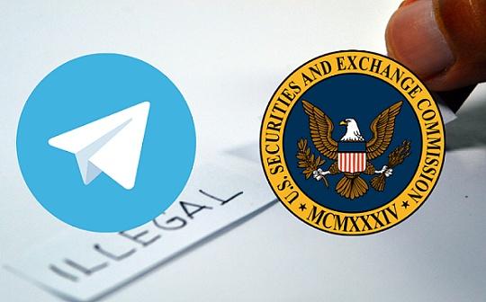 SEC官方全文:Telegram和TON违反证券法