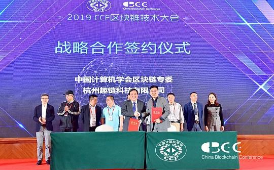 趣链科技助力2019CCF区块链技术大会成功举办