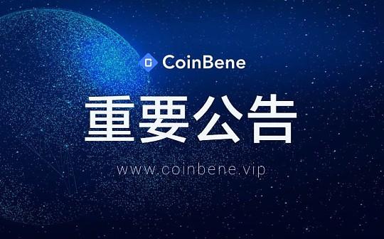 CoinBene发布公告 10月15日上线SINX