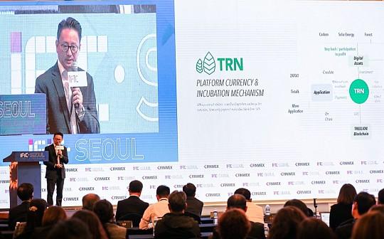 首发丨TREELION CEO叶广涛:相比传统金融 区块链技术更适合绿色生态资产