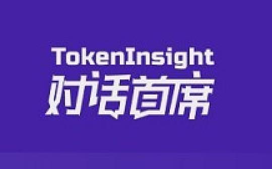 TokenInsight 对话首席——割裂何谈未来 跨链连接你我