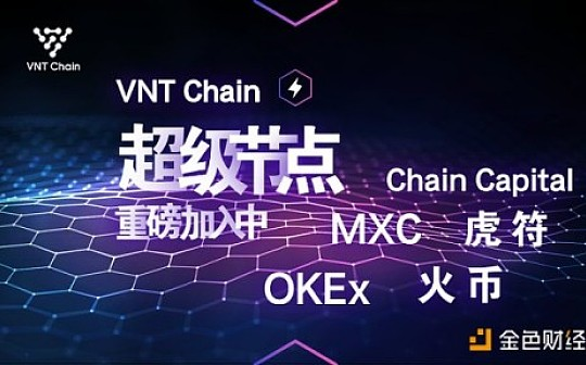 VNT Chain超级节点竞选大热 火币矿池、OKExPool、抹茶矿池、Hoo虎符等头部机构纷纷加入