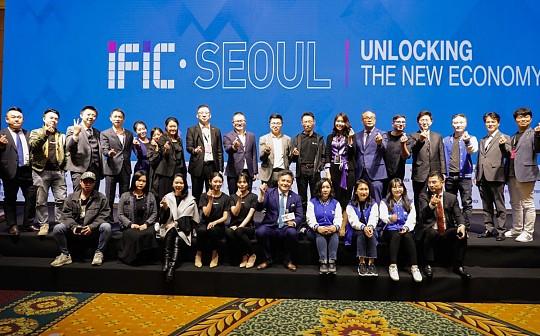 独家 亚洲金融科技系列峰会IFIC Seoul在首尔成功举办