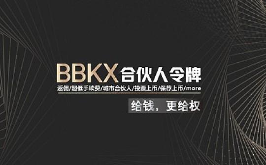 交易平台群雄逐鹿 BBKX的合伙人制度是否堪称破局利器?