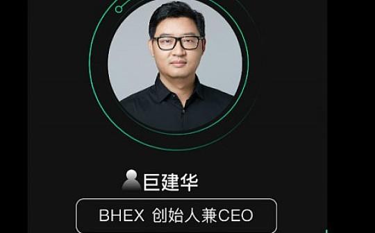 TokenInsight[對話首席] BHEX巨建華:可信的去中心化技術可解決行業合作的信任問題