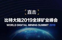 直击比特大陆2019全球矿业峰会