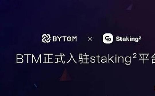 Bytom正式入驻Staking²平台