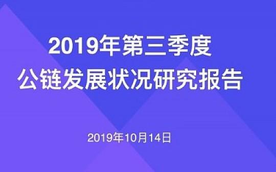 2019年第三季度 公链发展状况研究报告 |链塔智库