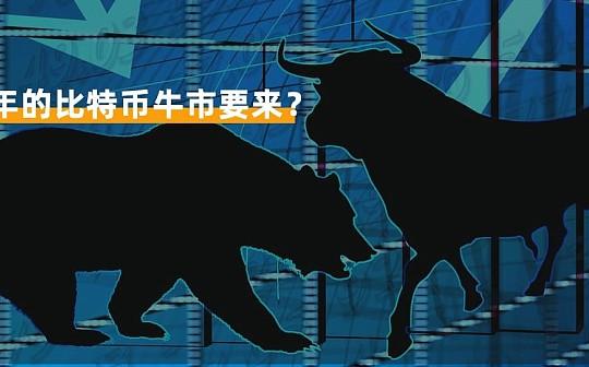 ?以太坊去中心化金融高速發展 能否引發下一輪區塊鏈牛市?