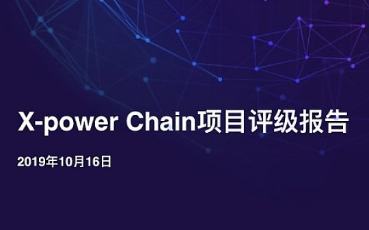 X-power Chain项目评级 CC级 社群维护不积极 项目未开源|链塔智库