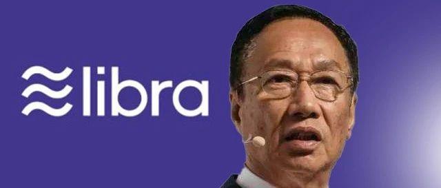 蔡凯龙短评:郭台铭脑洞大开谈Libra 疑被忽悠进币圈