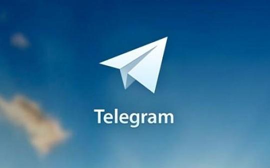 金色早报丨Telegram计划将TON的启动日期推迟至明年4月30日
