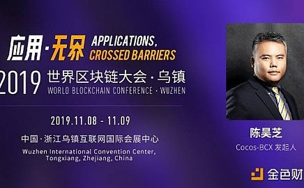 Cocos-BCX 发起人陈昊芝受邀出席第二届乌镇世界区块链大会
