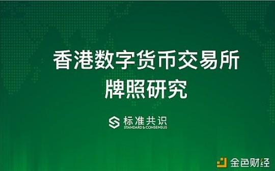 香港数字货币交易所牌照研究|标准共识